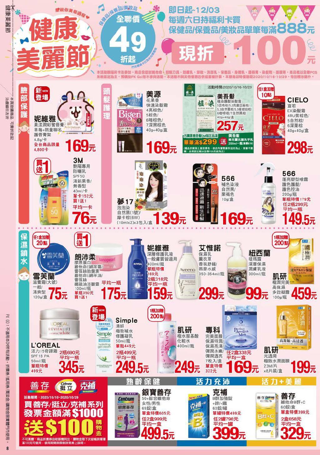 pxmart20201029_000008.jpg