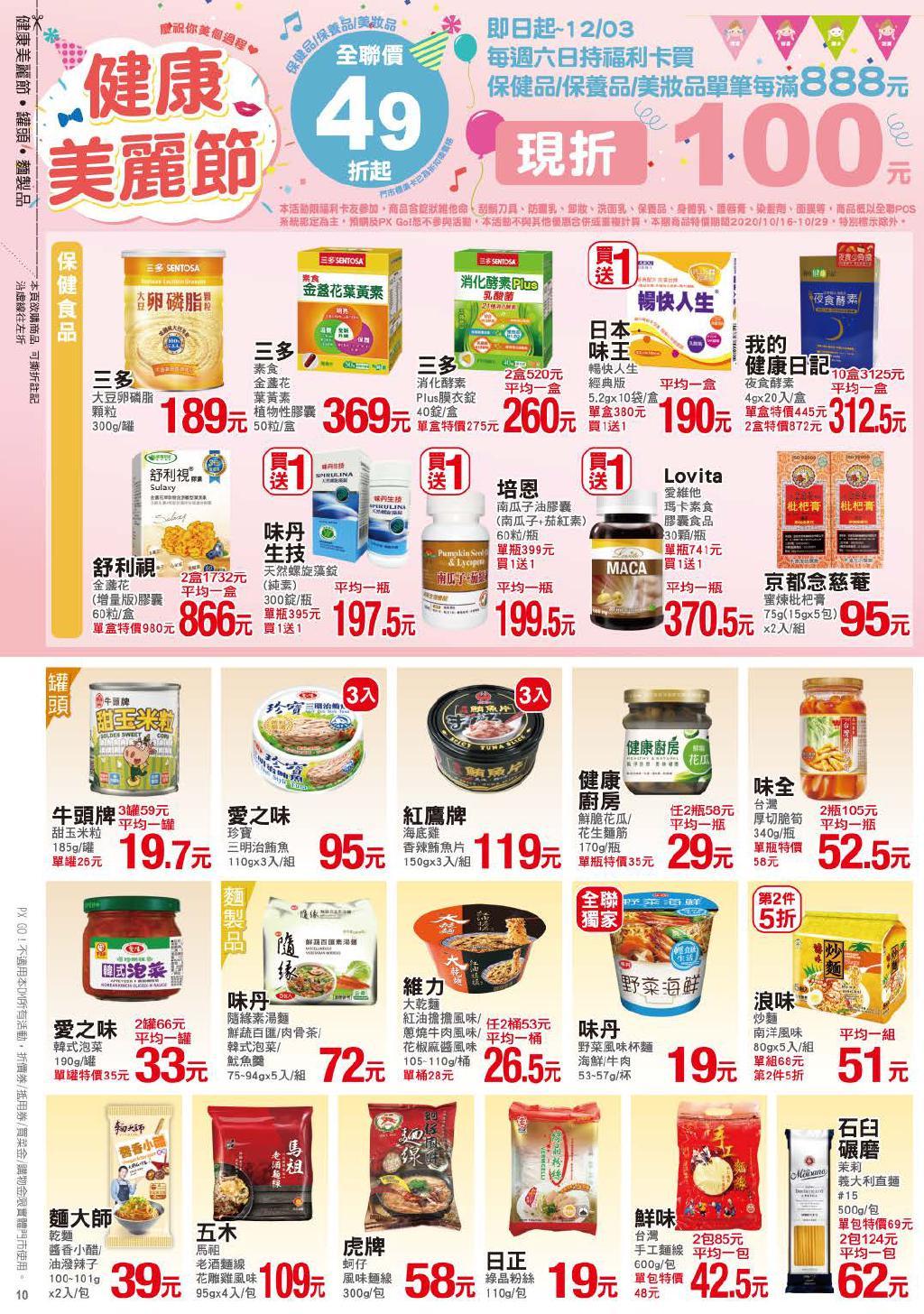 pxmart20201029_000010.jpg