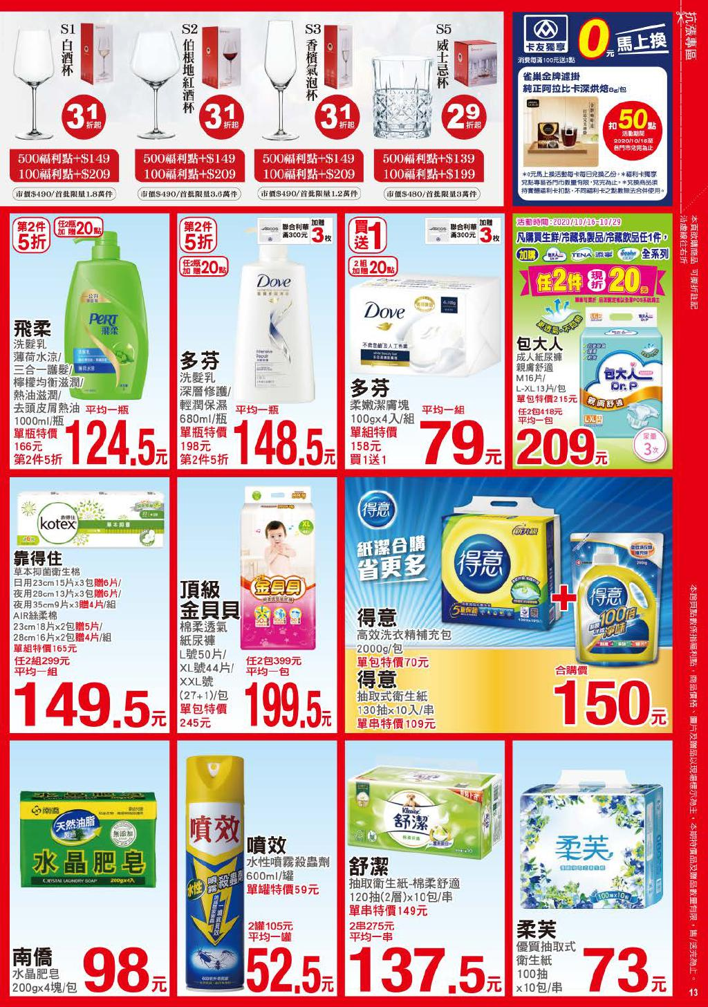 pxmart20201029_000013.jpg