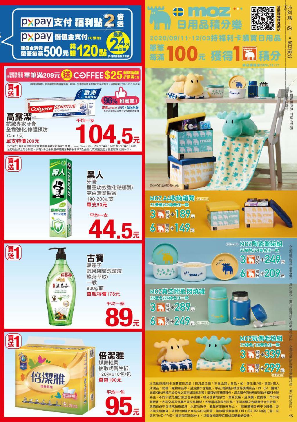 pxmart20201029_000015.jpg