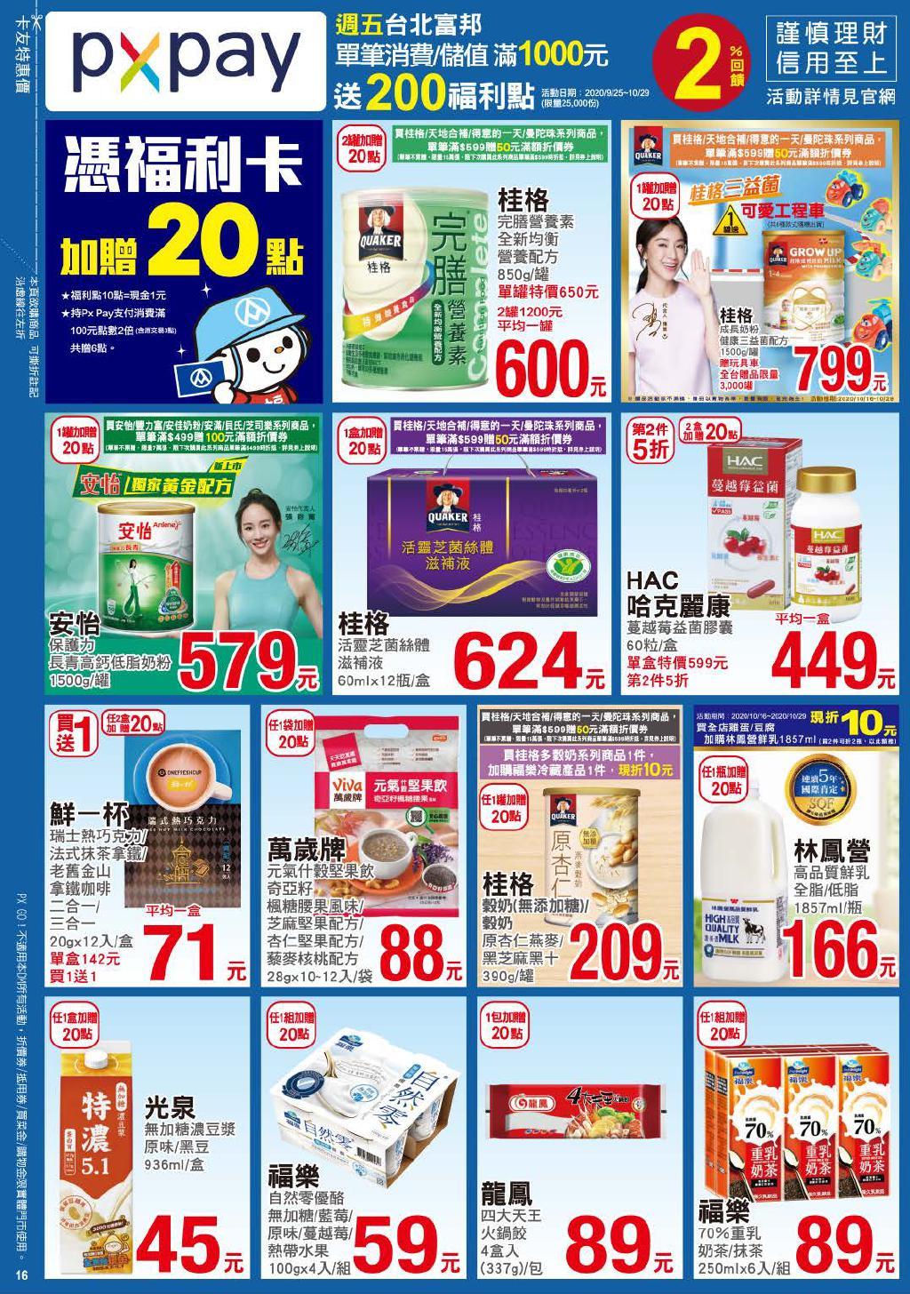 pxmart20201029_000016.jpg