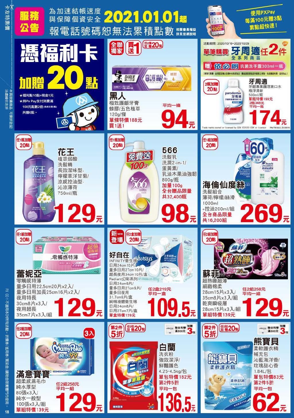 pxmart20201029_000018.jpg