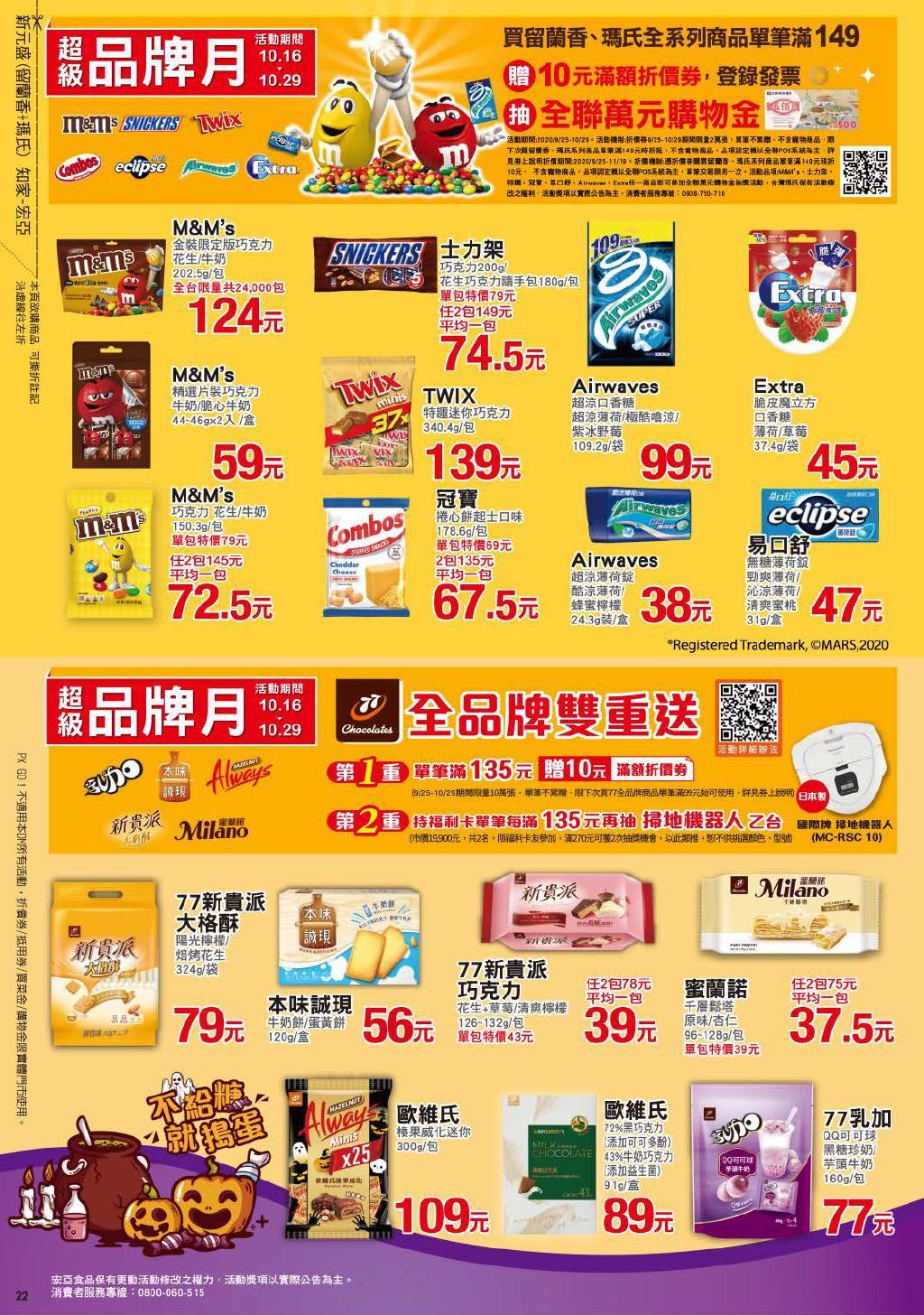 pxmart20201029_000022.jpg