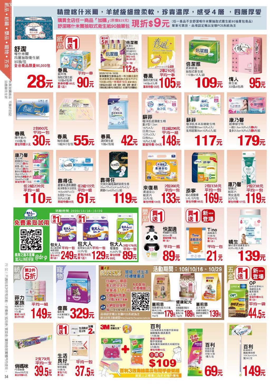 pxmart20201029_000034.jpg