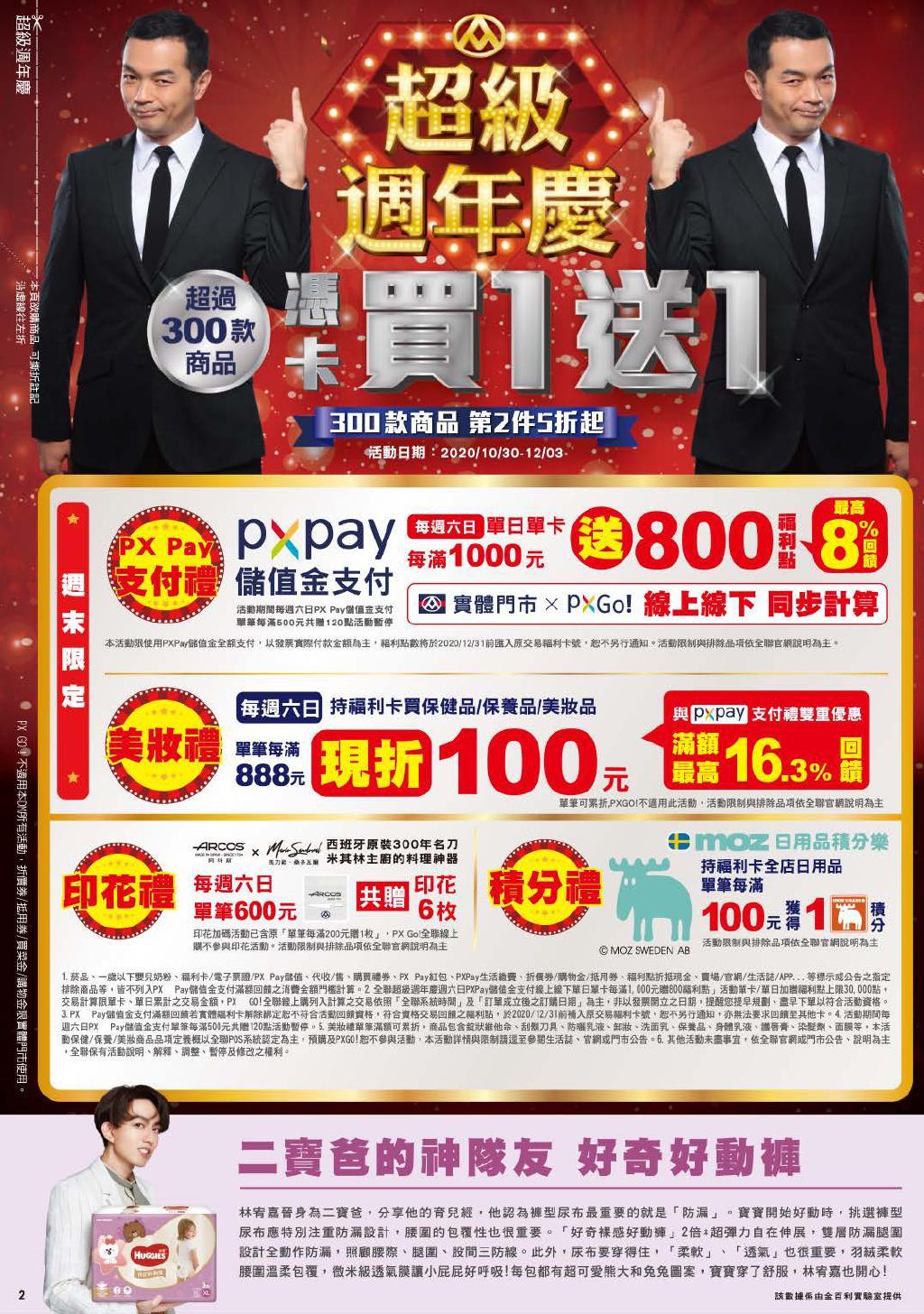 pxmart20201119_000002.jpg