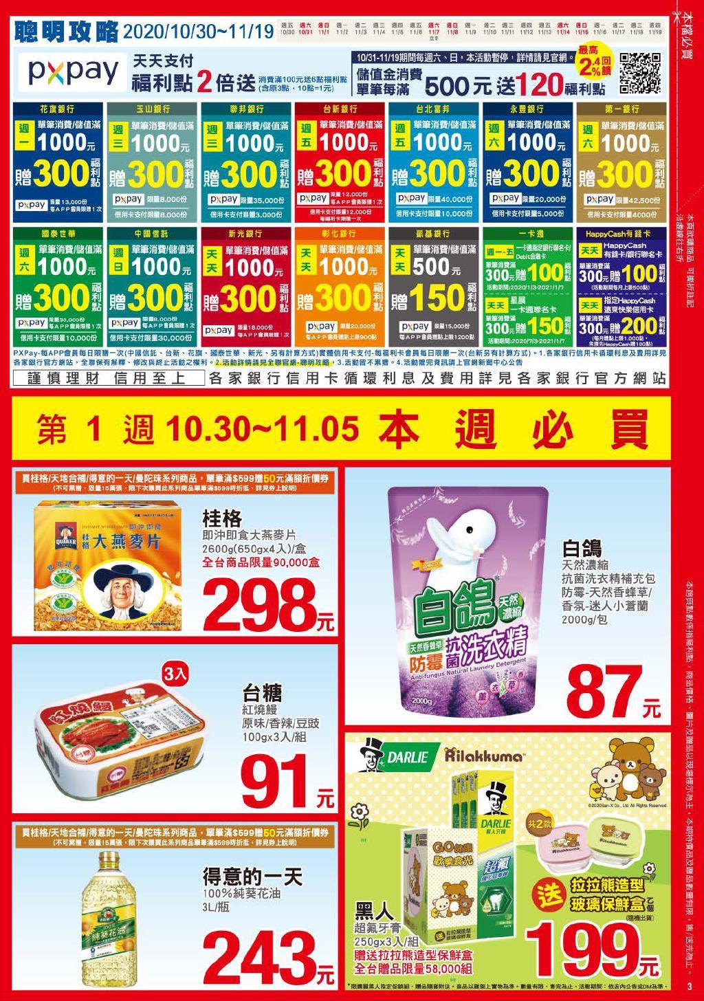 pxmart20201119_000003.jpg