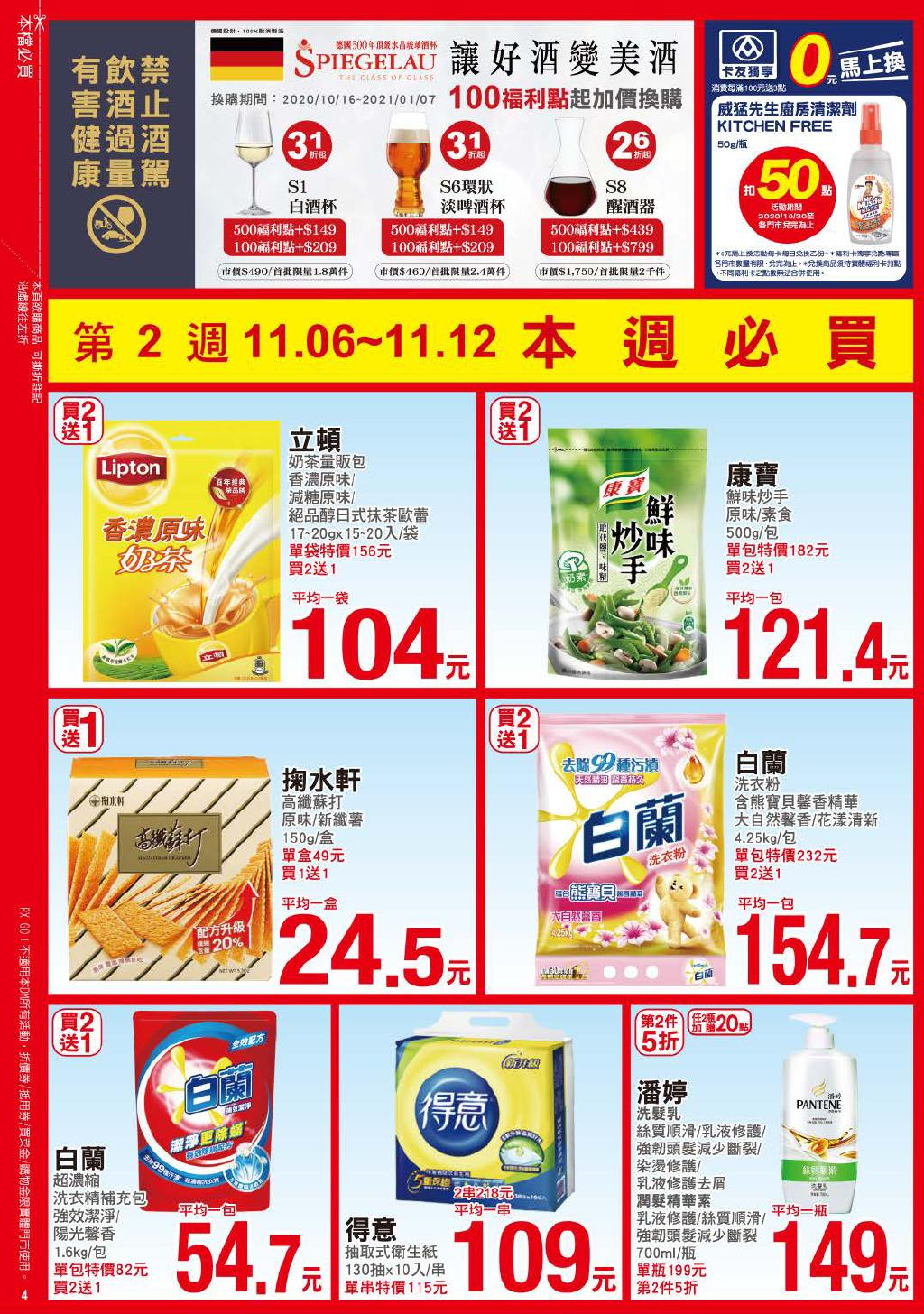 pxmart20201119_000004.jpg