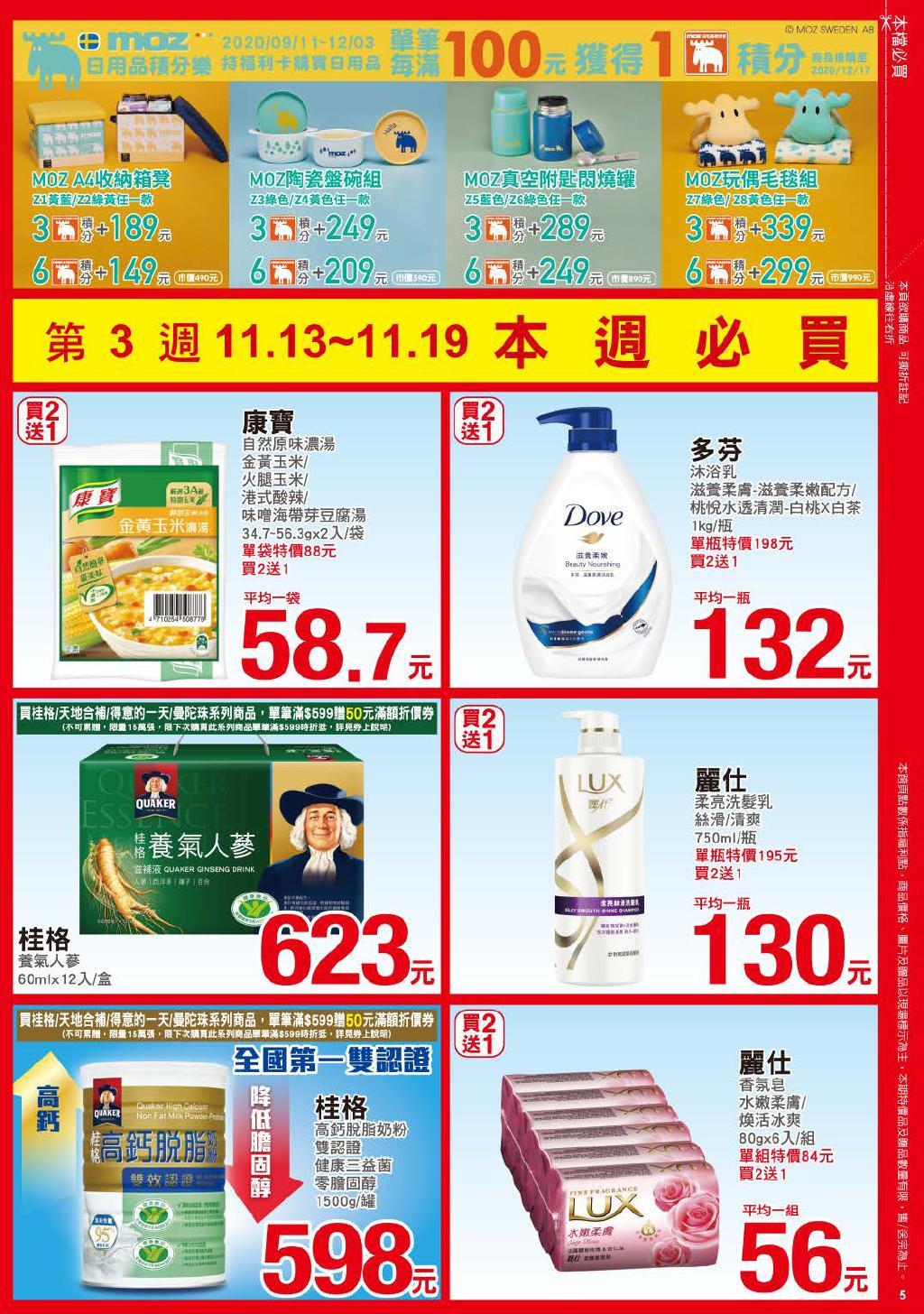 pxmart20201119_000005.jpg