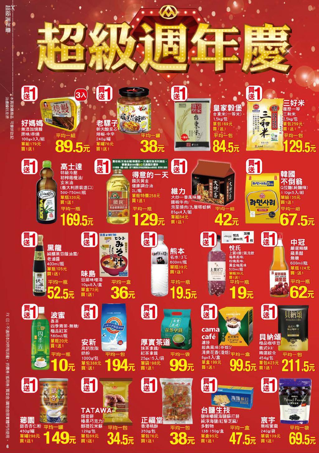 pxmart20201119_000006.jpg