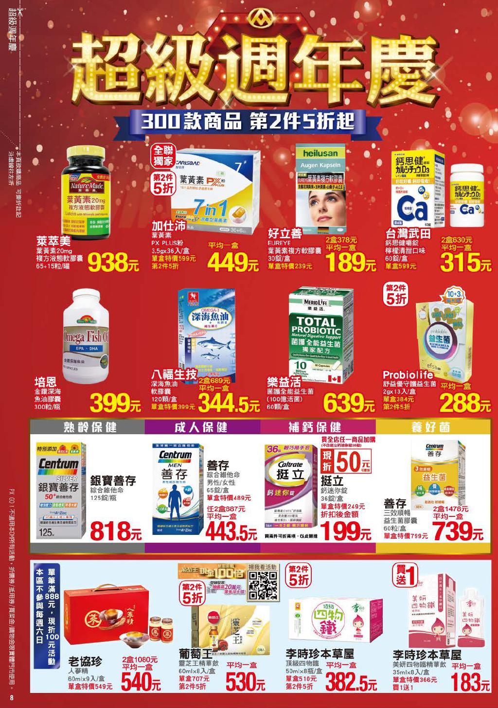 pxmart20201119_000008.jpg