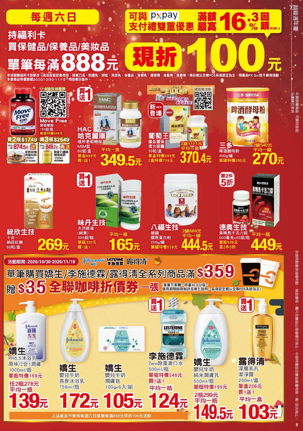 pxmart20201119_000009.jpg