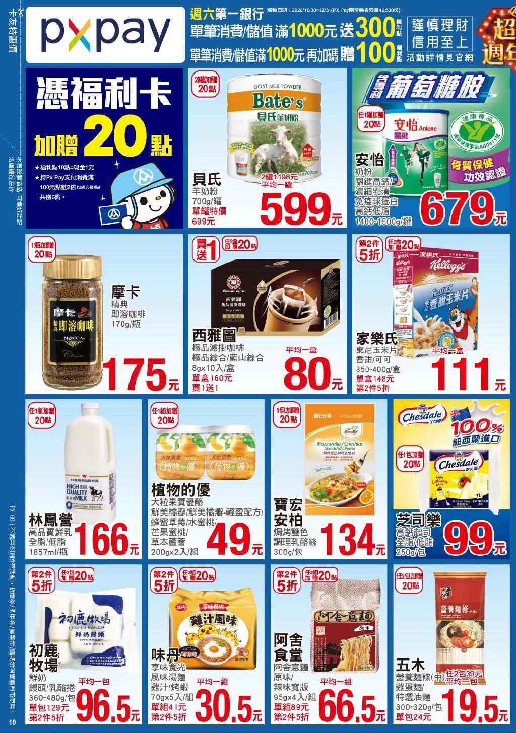 pxmart20201119_000010.jpg
