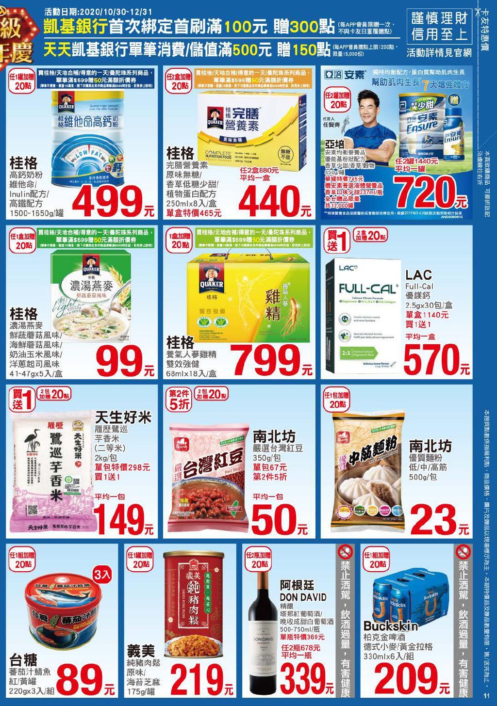 pxmart20201119_000011.jpg