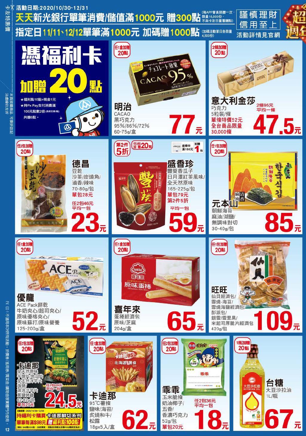pxmart20201119_000012.jpg