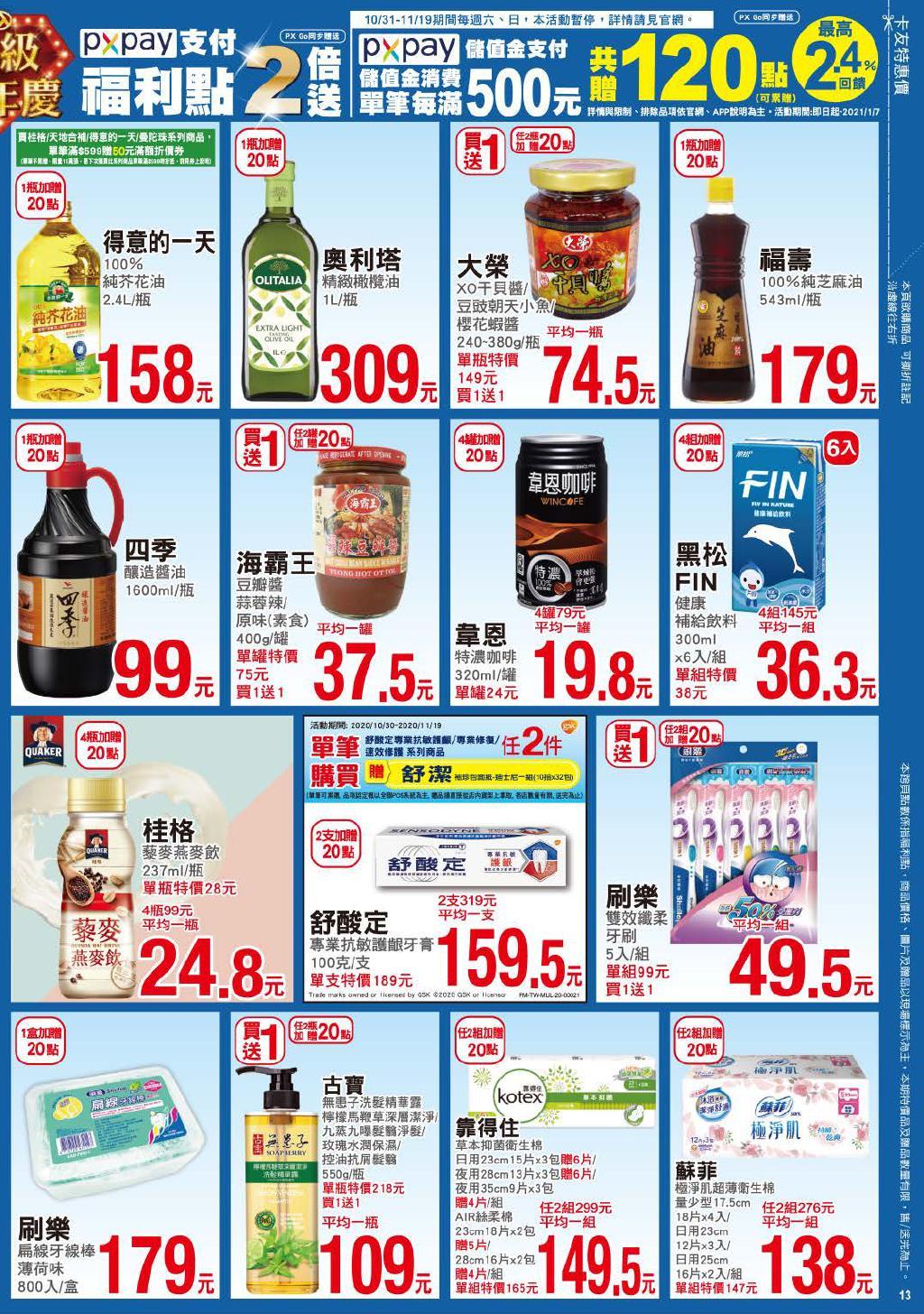 pxmart20201119_000013.jpg