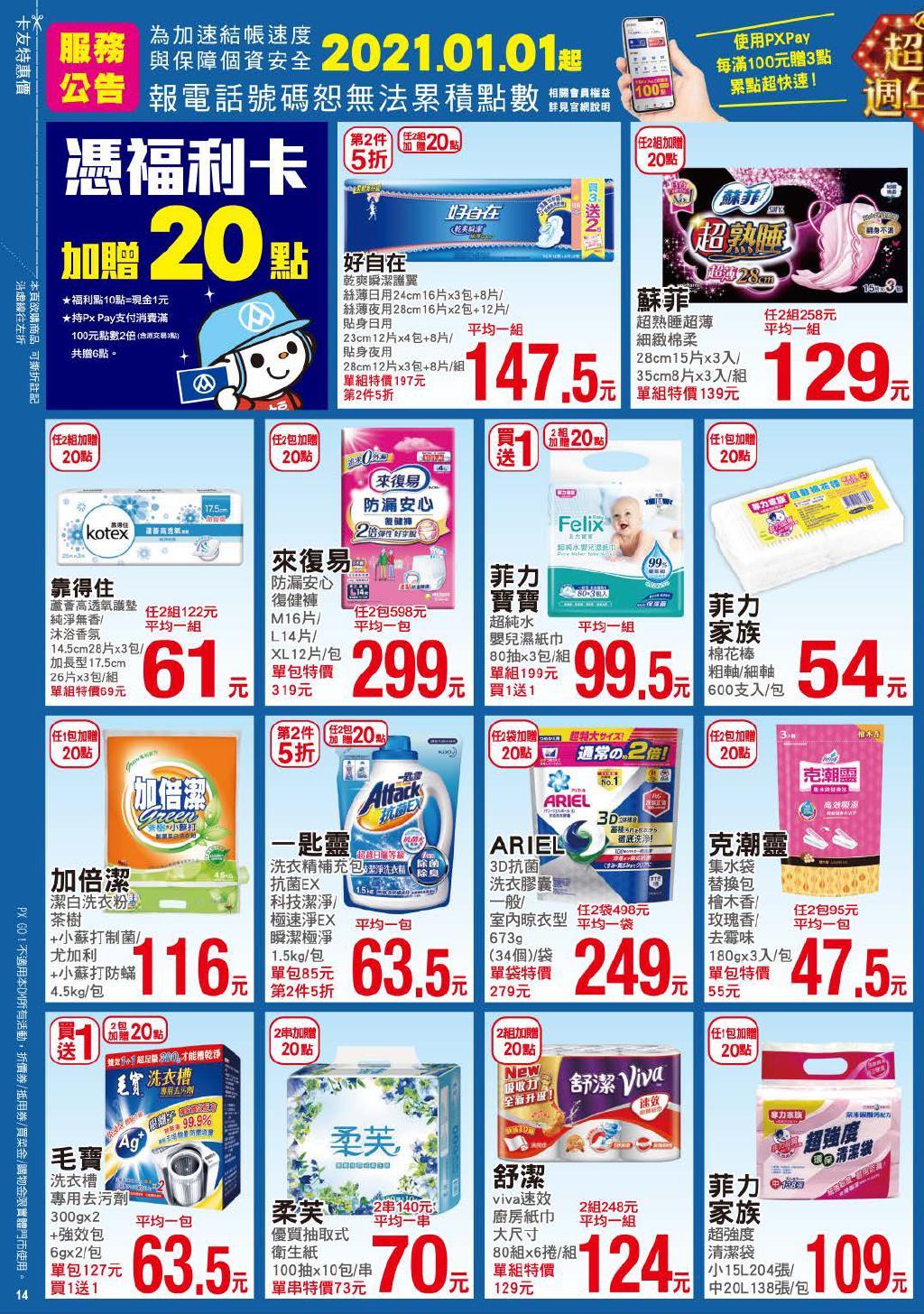 pxmart20201119_000014.jpg