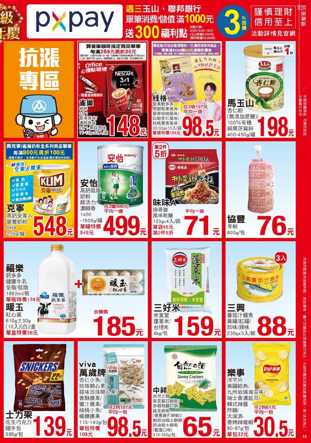 pxmart20201119_000015.jpg