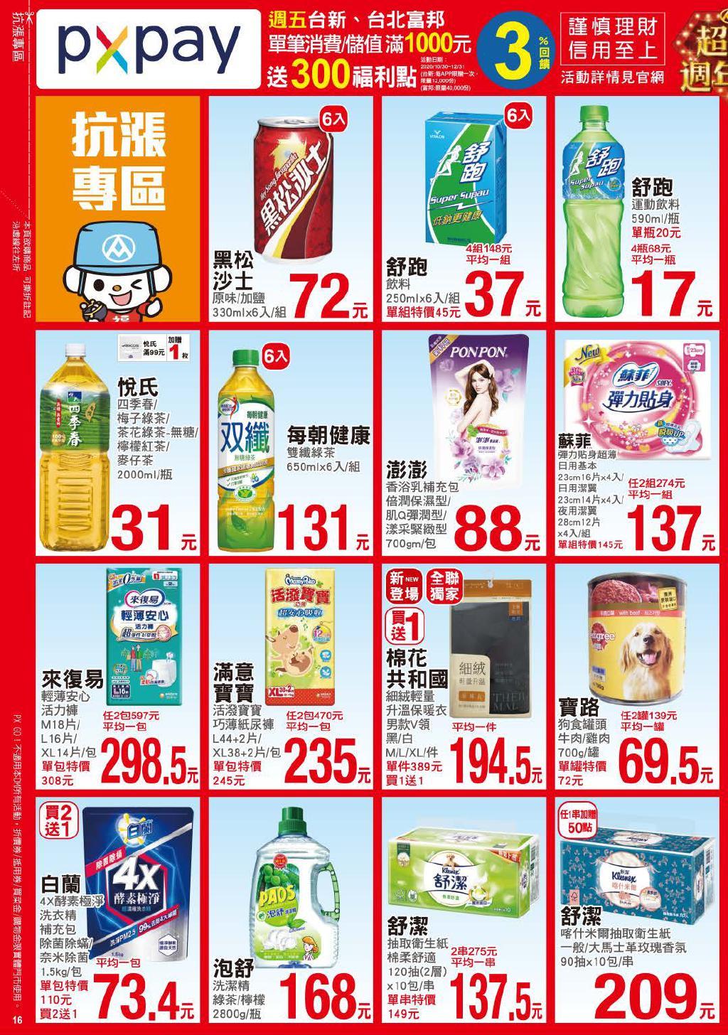pxmart20201119_000016.jpg