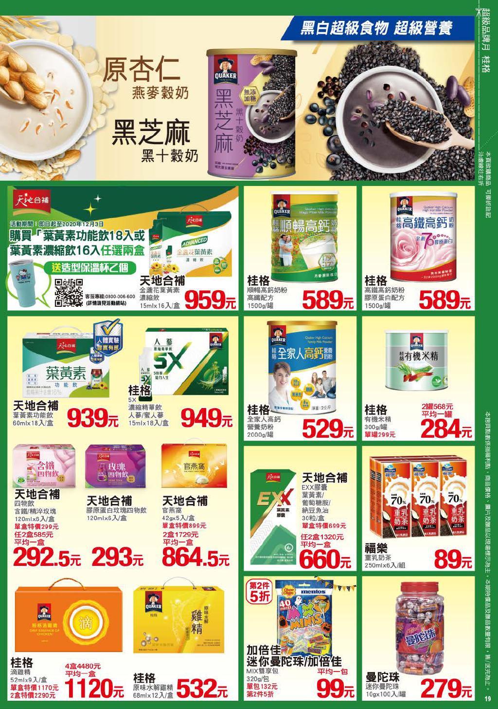 pxmart20201119_000019.jpg