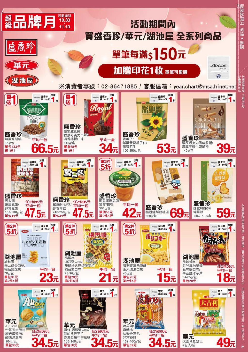 pxmart20201119_000021.jpg