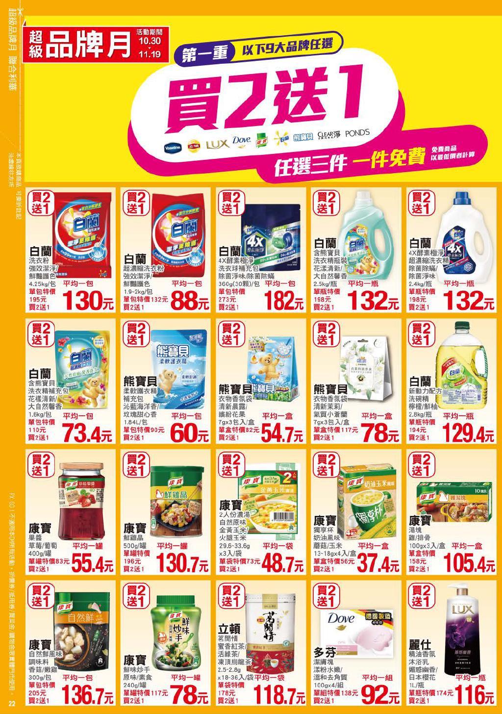 pxmart20201119_000022.jpg