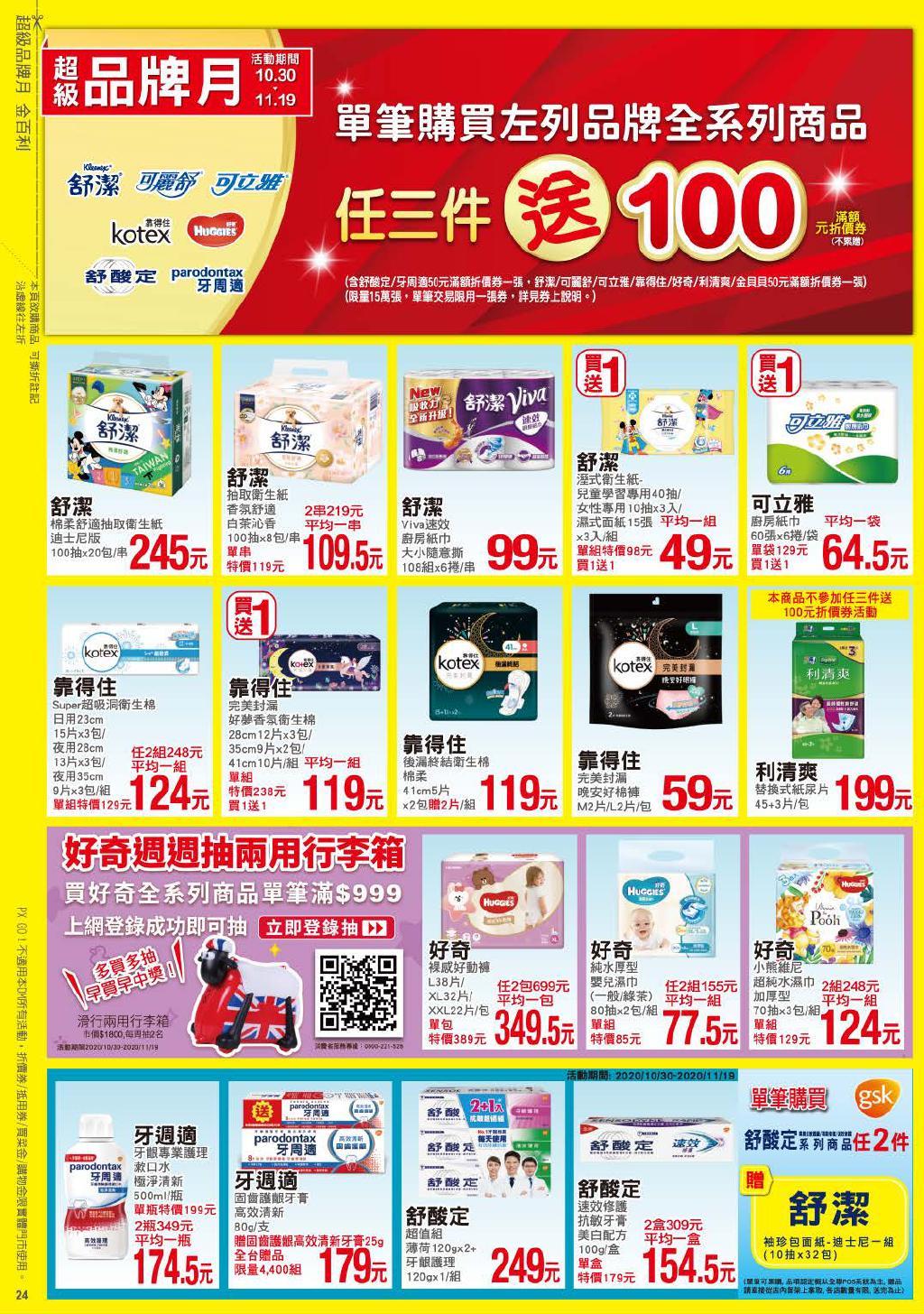 pxmart20201119_000024.jpg