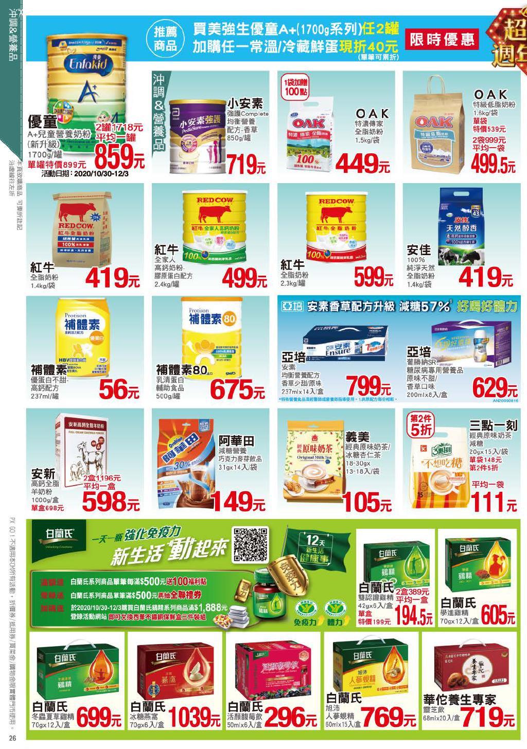 pxmart20201119_000026.jpg