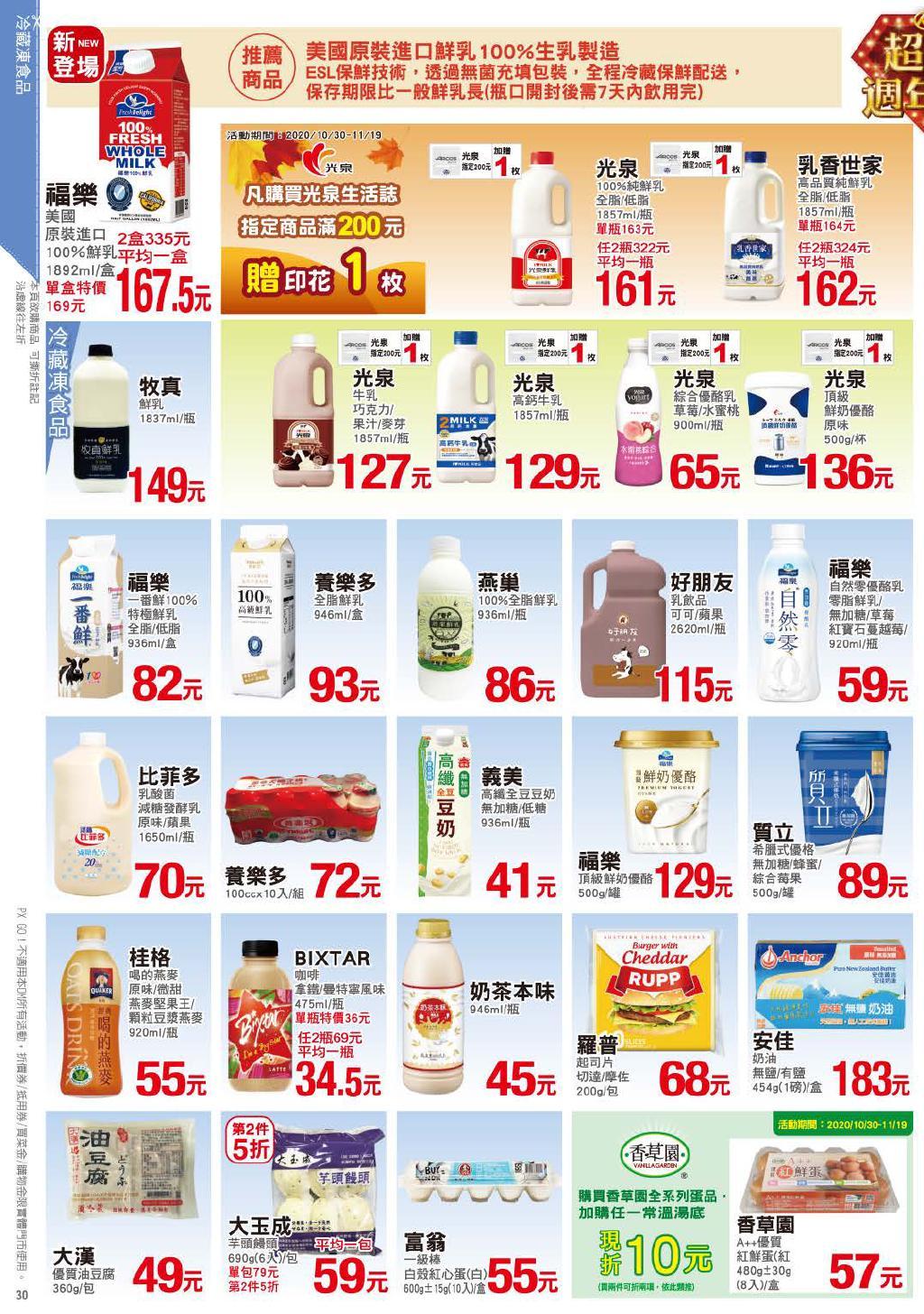 pxmart20201119_000030.jpg