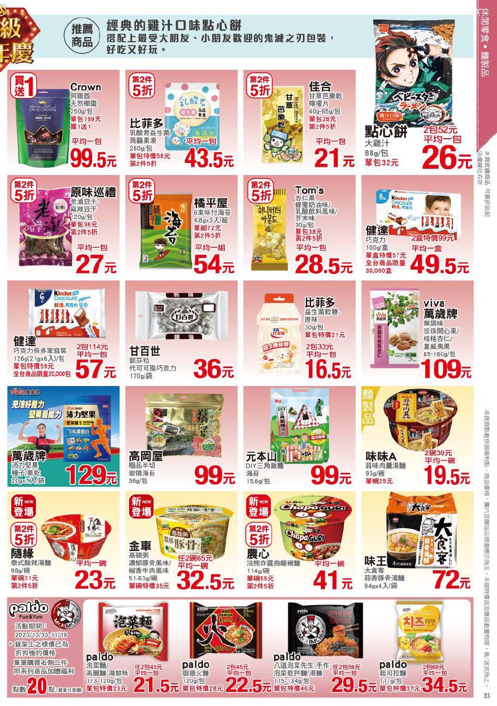 pxmart20201119_000033.jpg