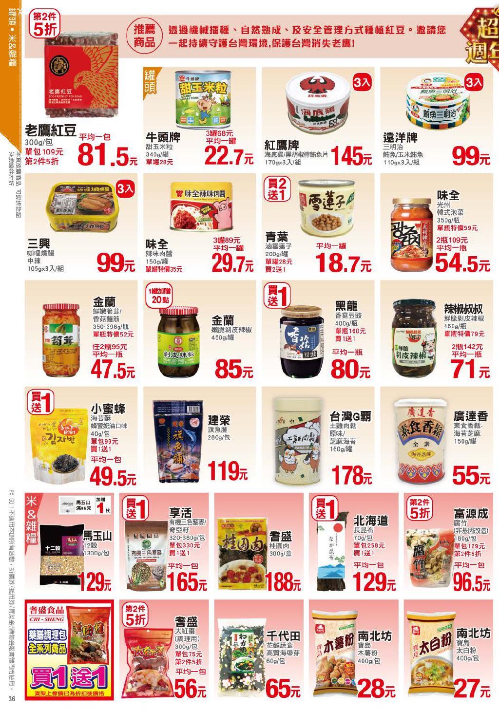 pxmart20201119_000036.jpg