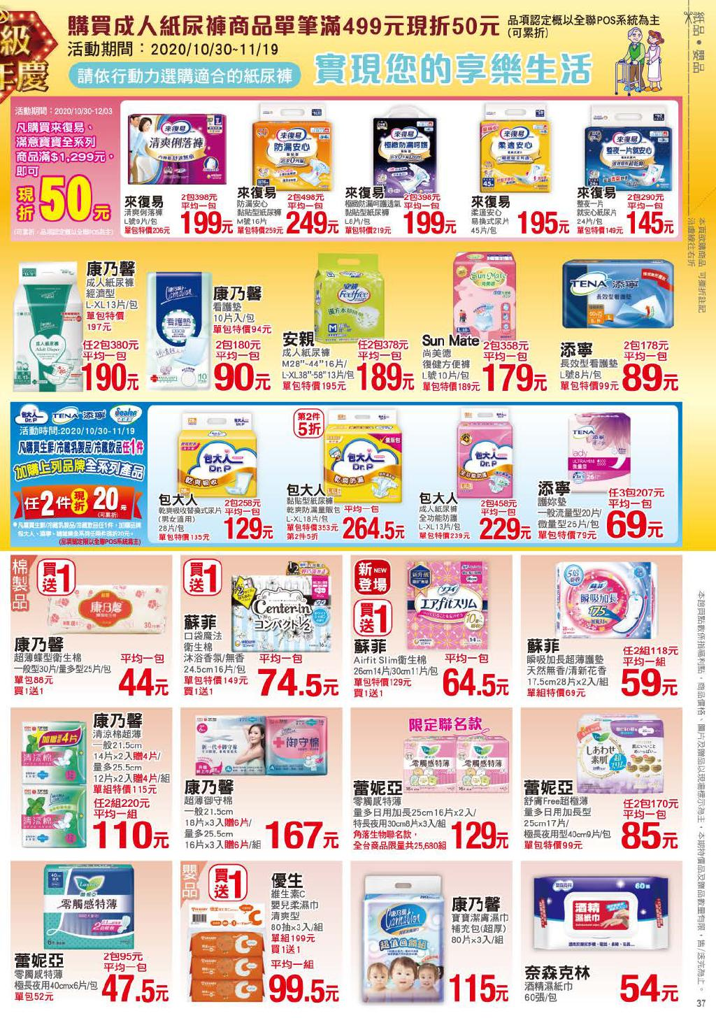 pxmart20201119_000037.jpg