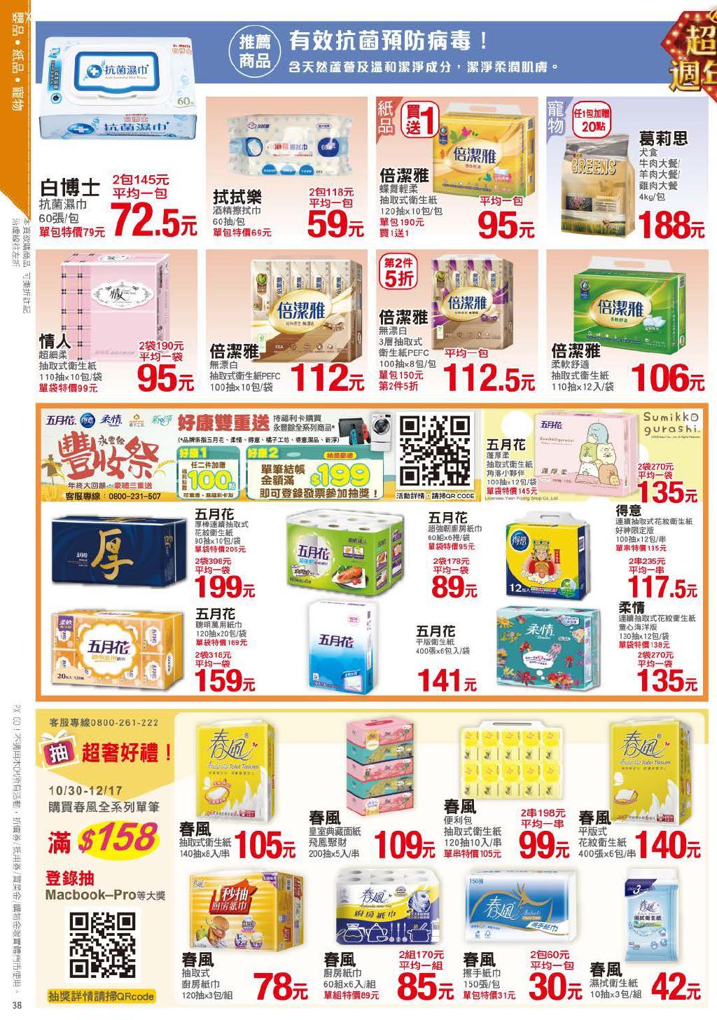 pxmart20201119_000038.jpg