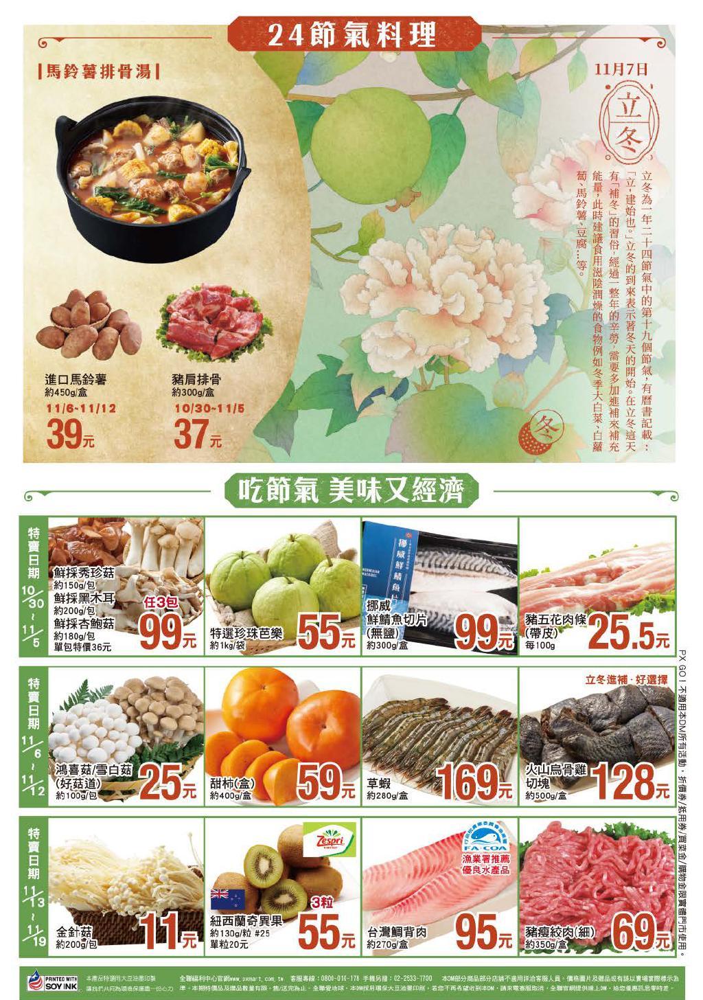 pxmart20201119_000048.jpg
