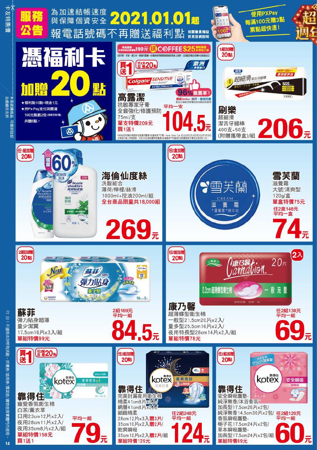 pxmart20201203_000014.jpg