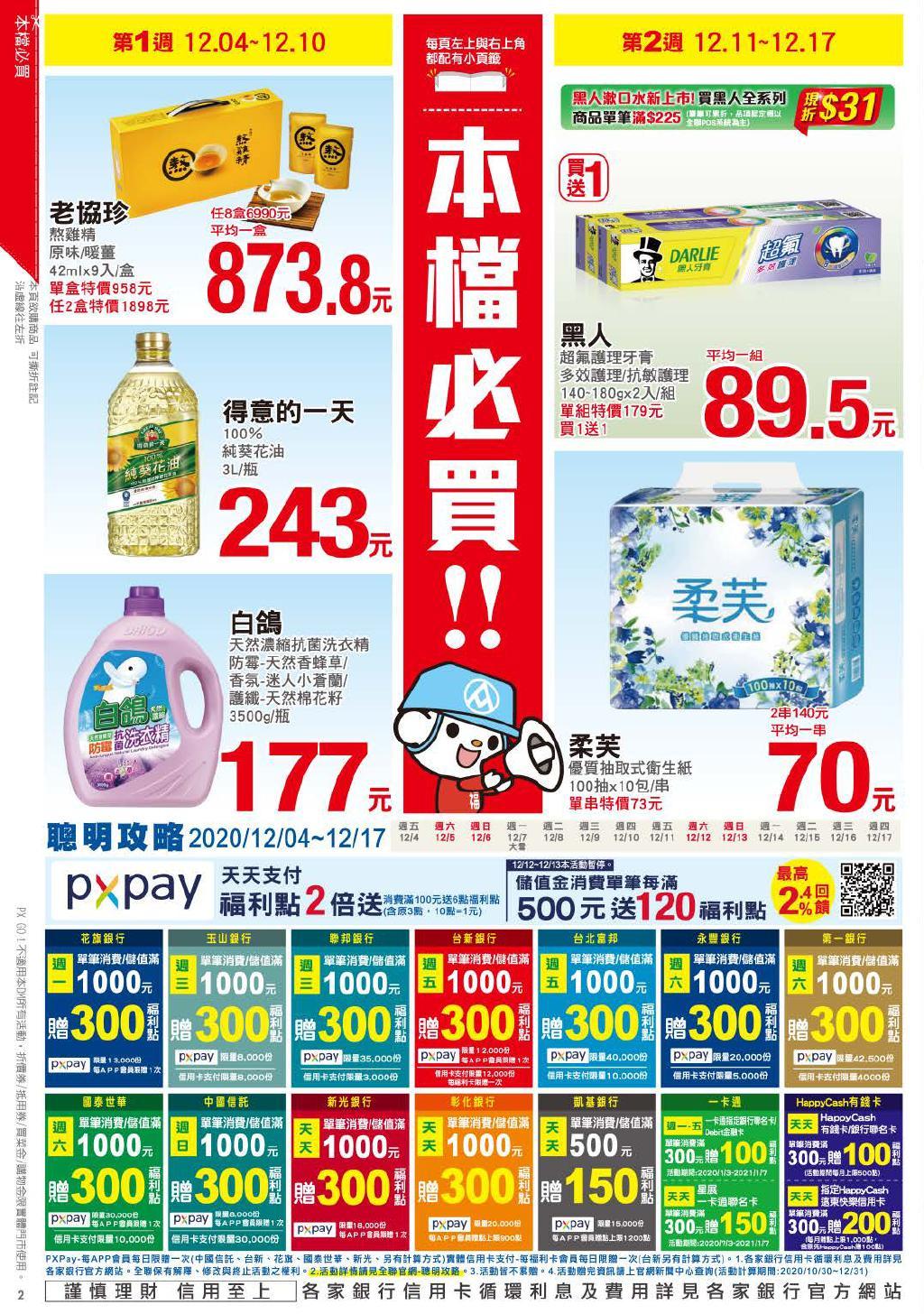pxmart20201217_000002.jpg