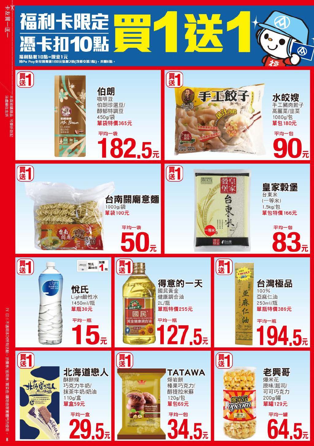 pxmart20201217_000008.jpg