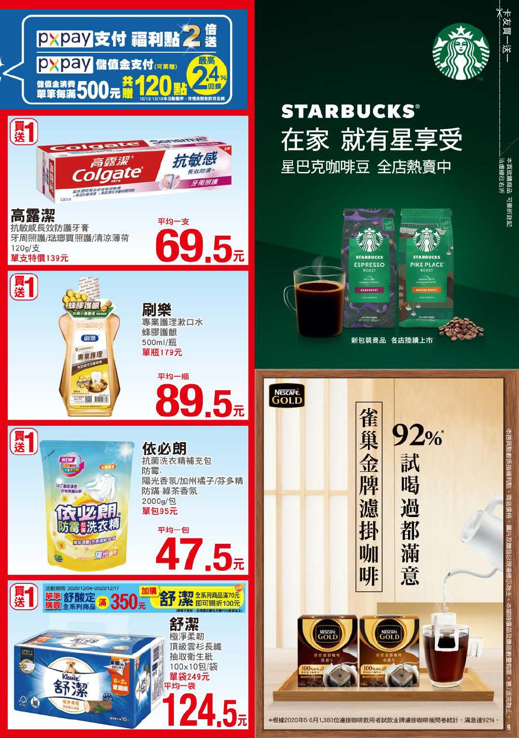 pxmart20201217_000009.jpg