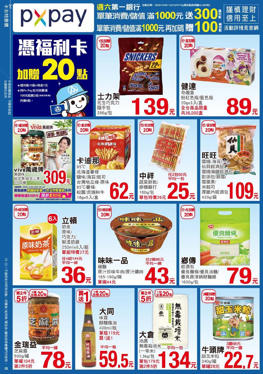 pxmart20201217_000010.jpg