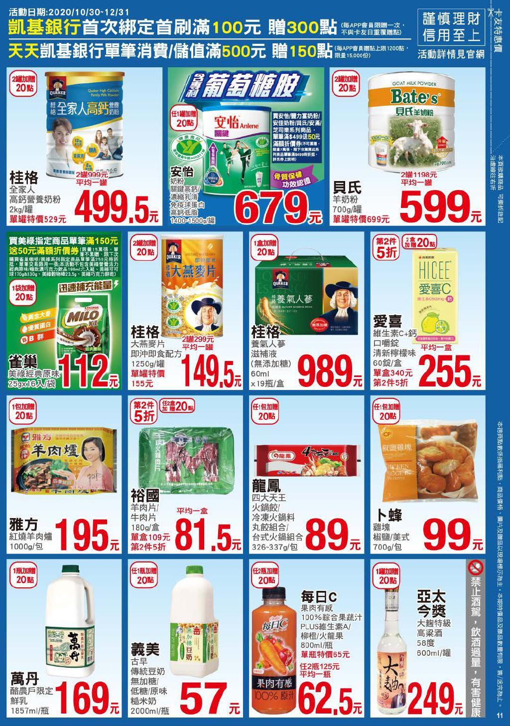 pxmart20201217_000011.jpg