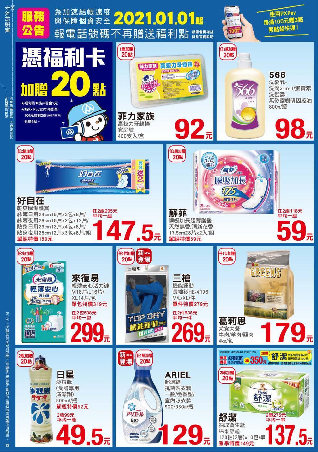 pxmart20201217_000012.jpg