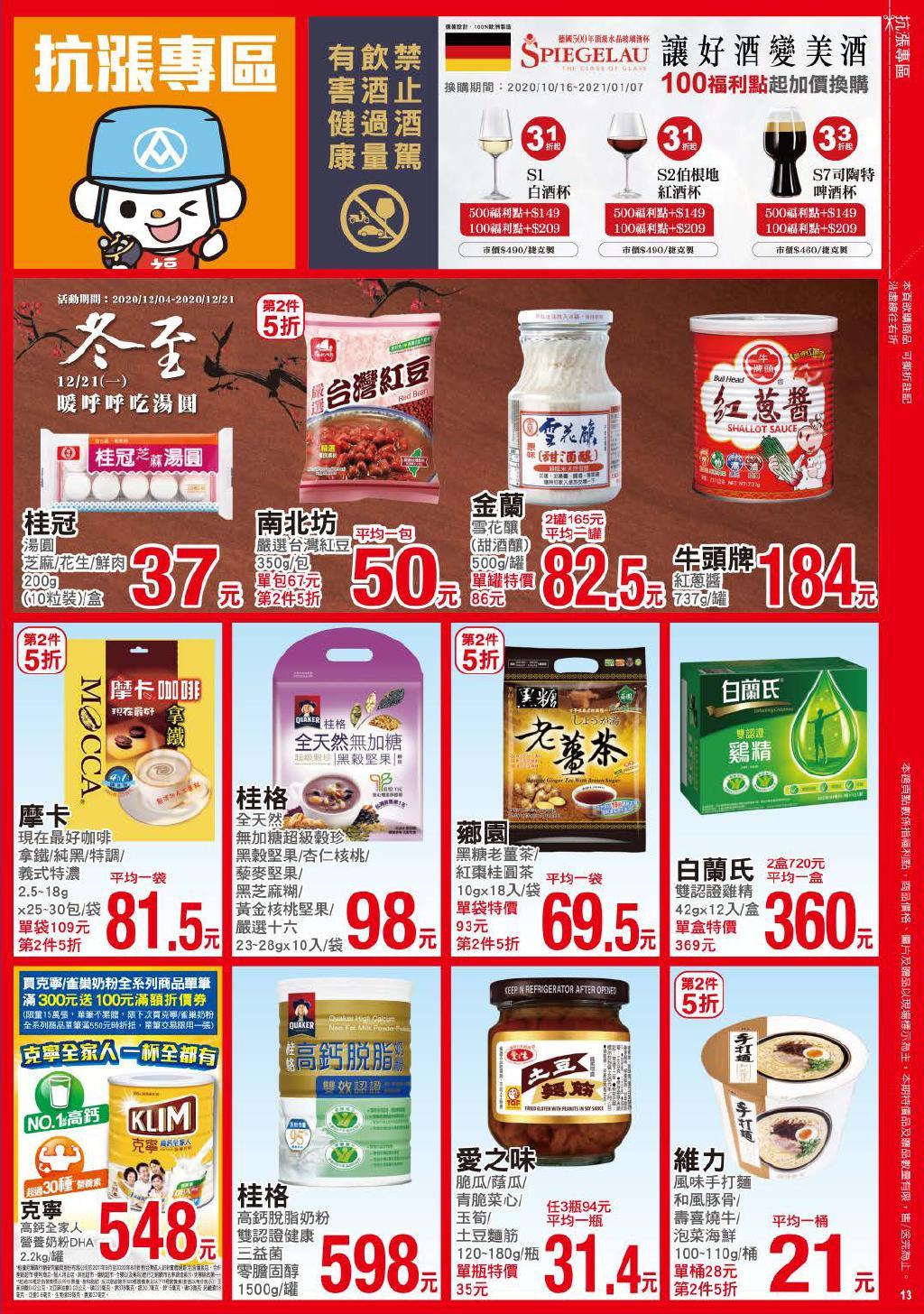 pxmart20201217_000013.jpg