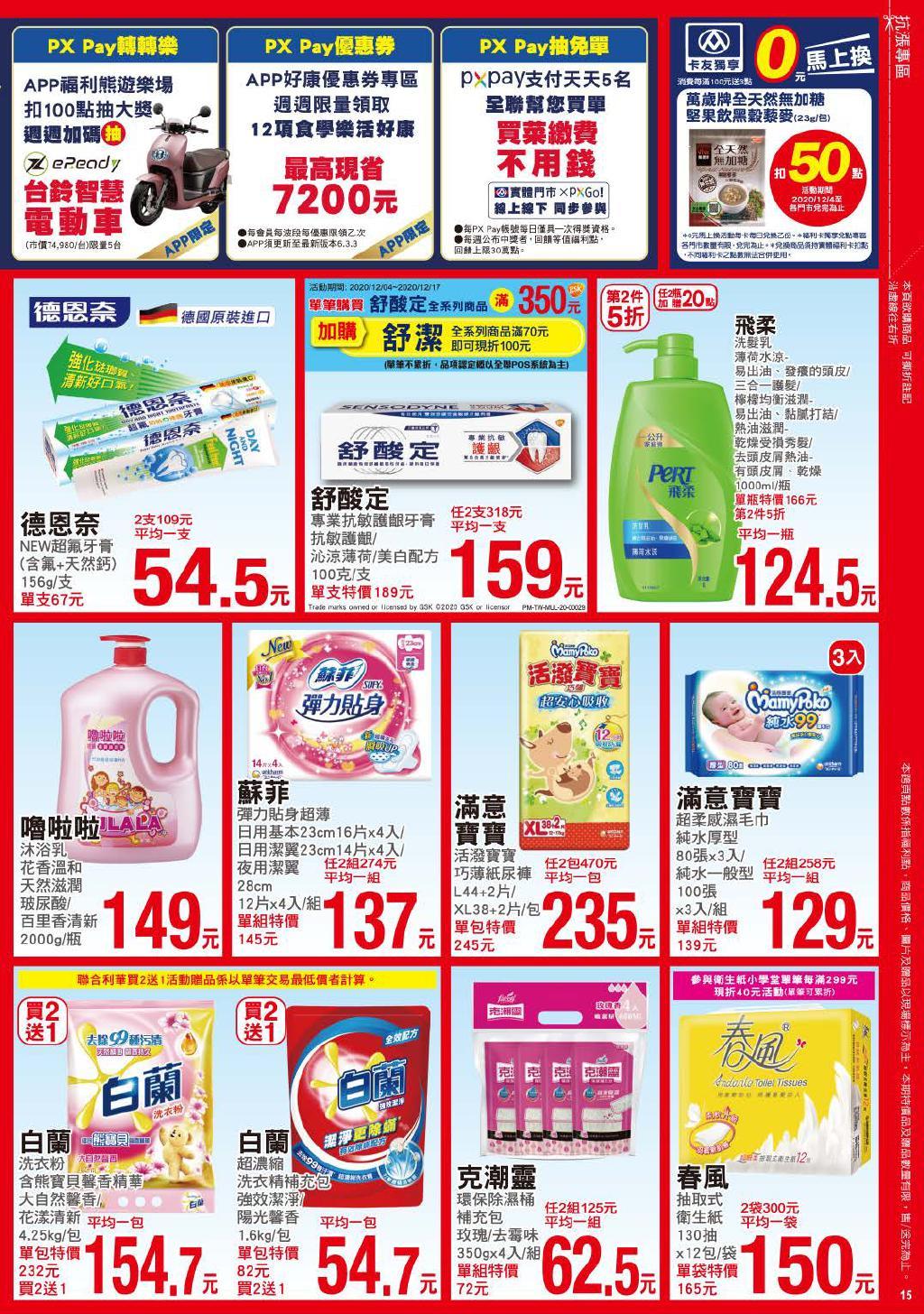 pxmart20201217_000015.jpg