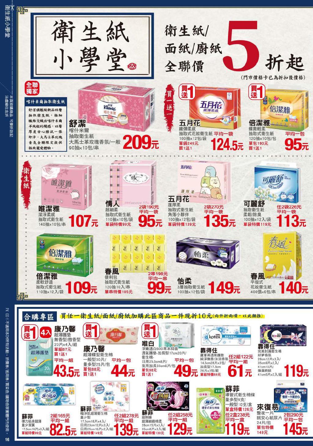pxmart20201217_000016.jpg