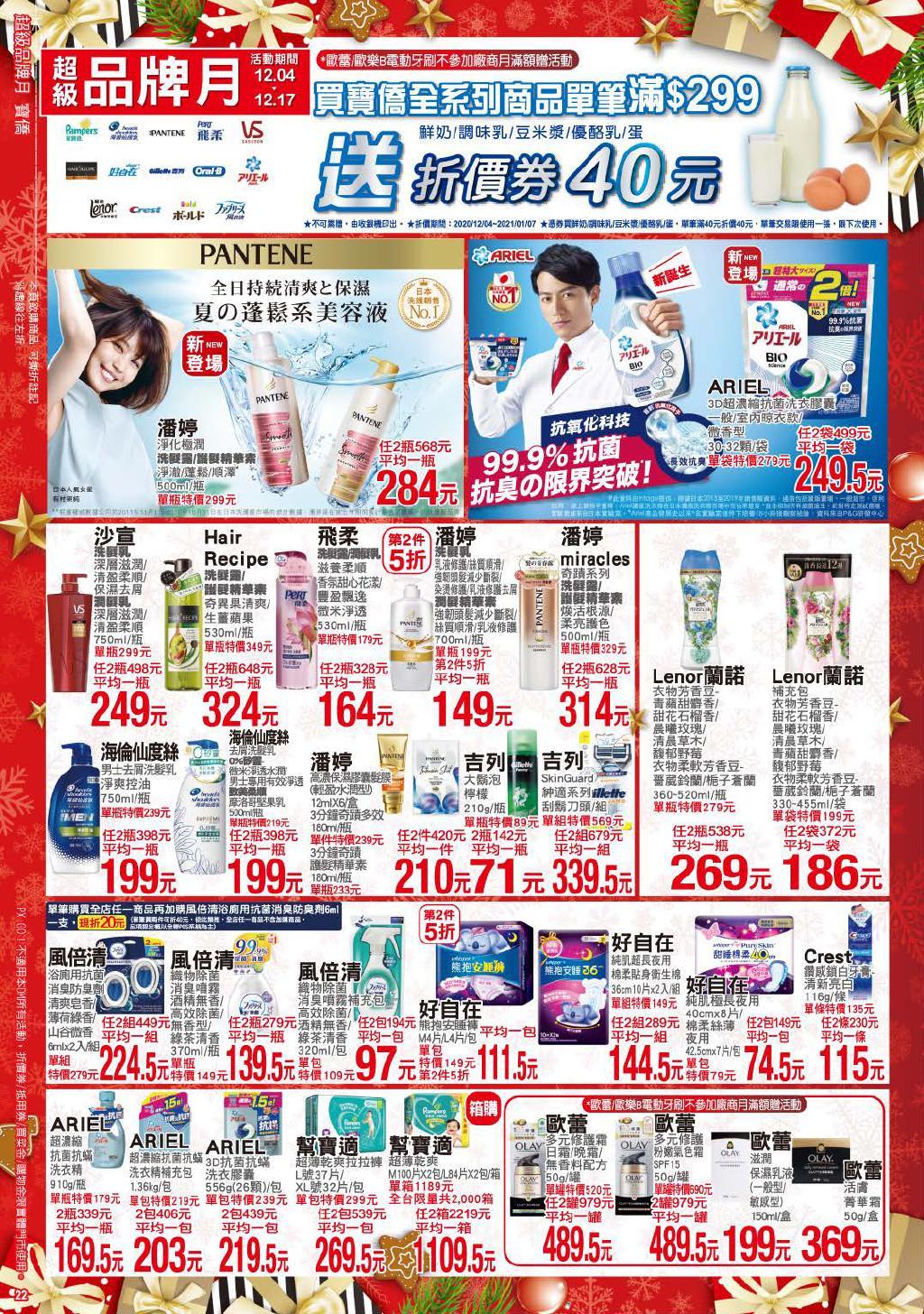 pxmart20201217_000022.jpg