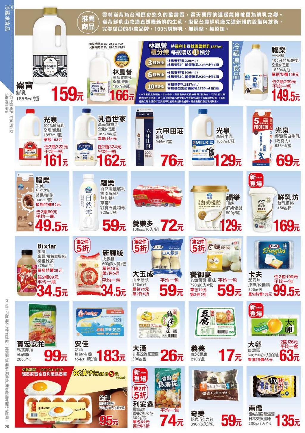 pxmart20201217_000026.jpg