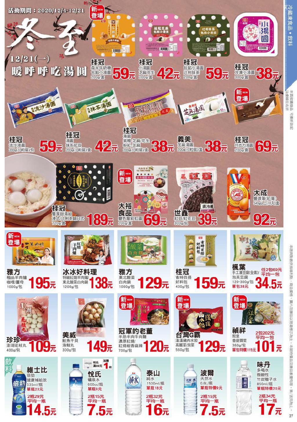 pxmart20201217_000027.jpg