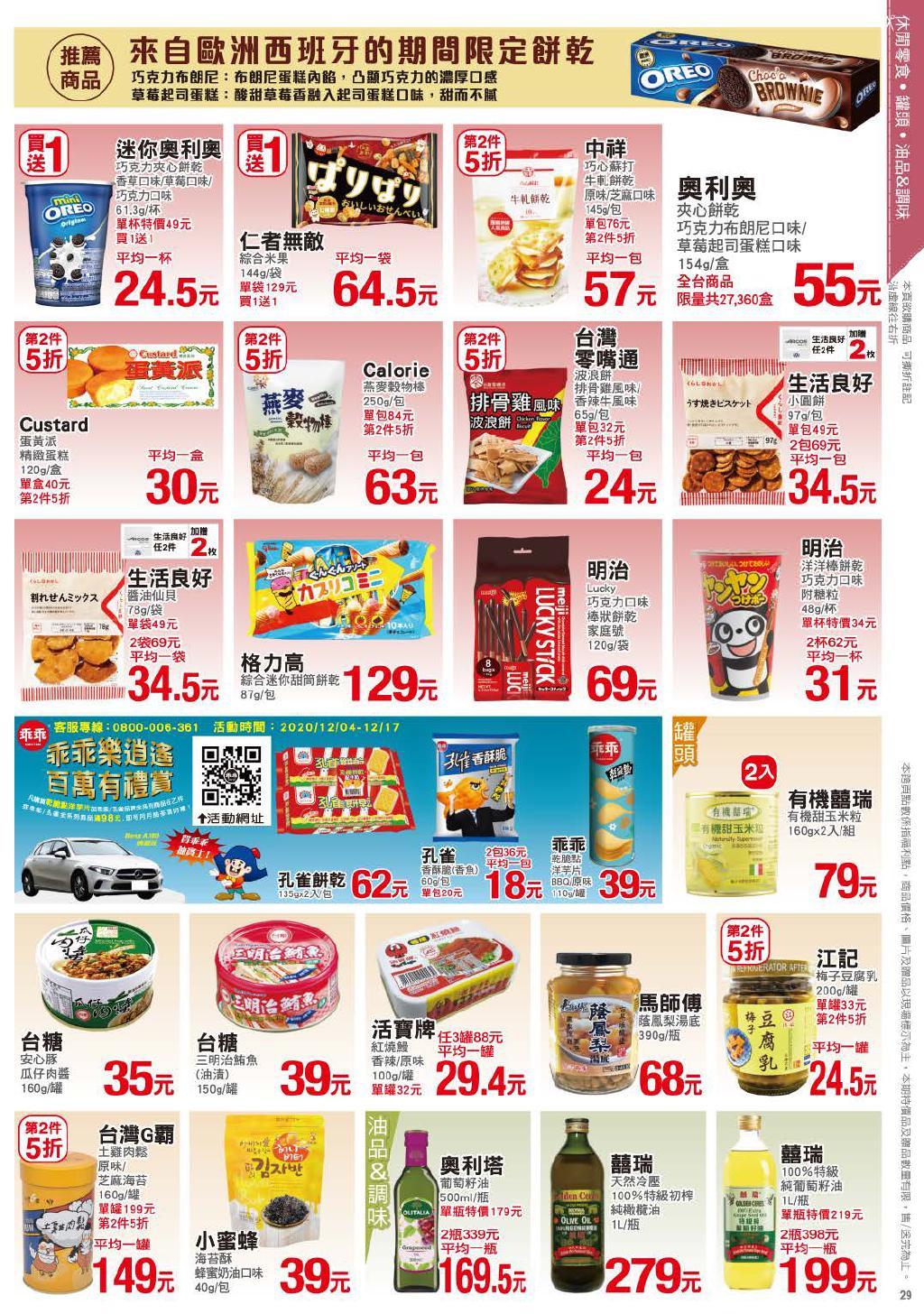 pxmart20201217_000029.jpg