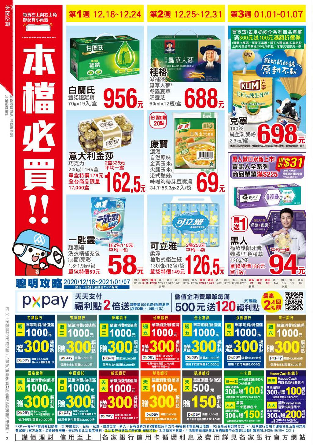pxmart20210107_000002.jpg