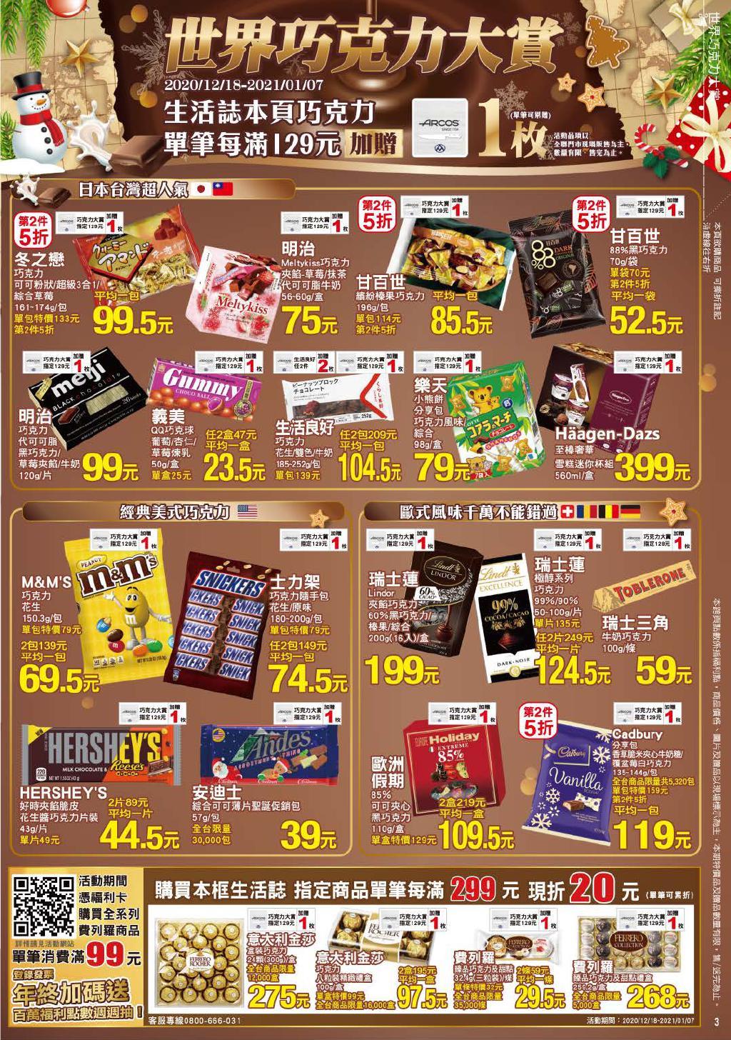 pxmart20210107_000003.jpg
