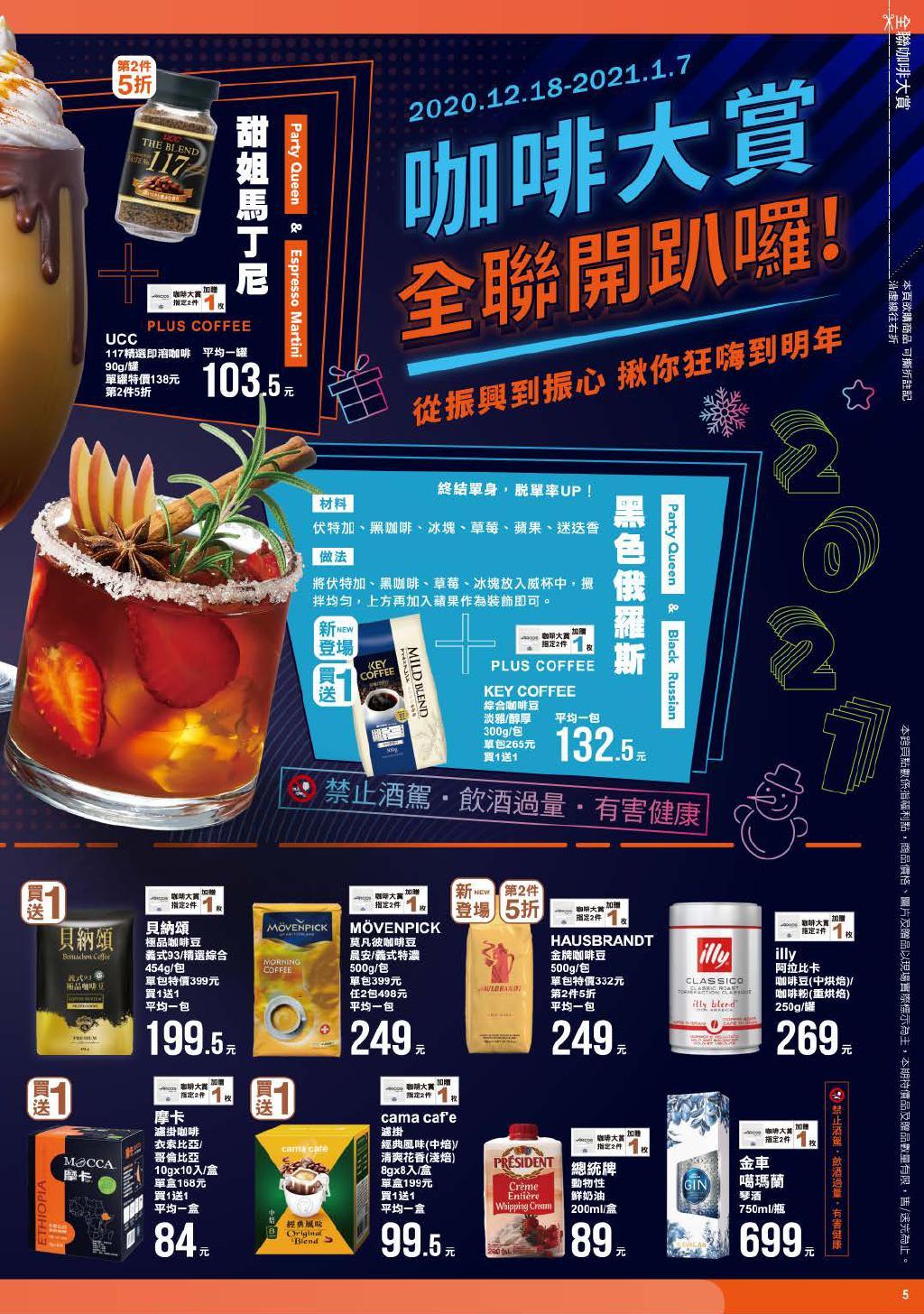 pxmart20210107_000005.jpg